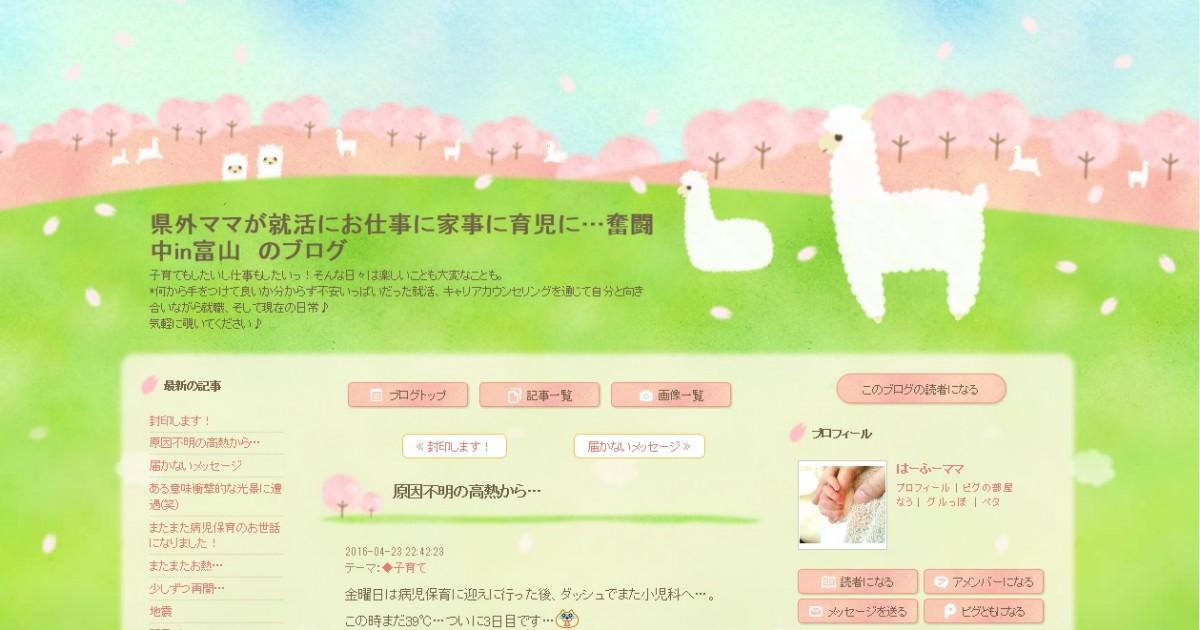 ママスタッフブログ画像